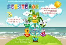 Праздники в детском саду / О том как проходят праздники в детском саду