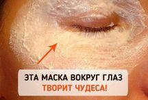 маска для век