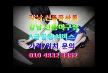 강남풀싸롱01048323352