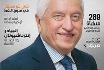 Entrepreneur Al Arabiya covers