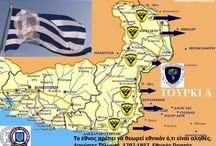 Greek Military Ελληνικός Στρατός / Greek Army - Navy - Air Force - Coast Guard - Police