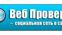 ВебПроверка