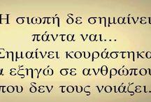 Quotes αλα ελληνικα