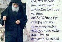 Ορθόδοξα μηνύματα και νουθεσιες Αγίων Πατερων