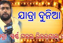 Jatra Swarna Mahala - Final Rehearsal Time - Jatra Duniya