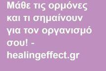 ΟΡΜΟΝΕΣ