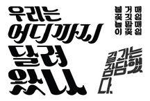 Typography / 모든 타이포들에대한