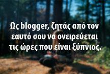 Blogging Quotes (Στιχάκια) / Τα καλύτερα στιχάκια (quotes) από επιτυχημένους bloggers και συγγραφείς - συν μερικά δικά μου.