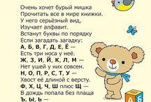 для деток