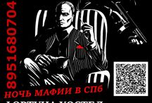"КИНО Хостел ""ФОРТУНА"" САНКТ-ПЕТЕРБУРГ"