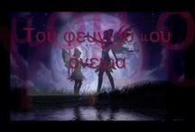 ΕΛΛΗΝΙΚΟ ΕΝΤΕΧΝΟ-ΝΕΟ ΛΑΙΚΟ / GREEK MUSIC / by Φωνή Βοώντος