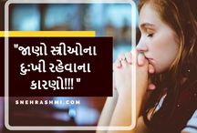 LifeHacks - In Gujarati