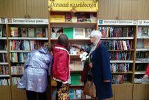 Библиотеки Сормова сегодня