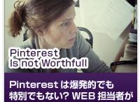30.Pinterest関連記事 / 【WEB戦略】Pinterestに関する記事です http://www.7korobi8oki.com http://www.7korobi8oki.com/contents-marketing/