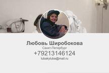 Любовь Широбокова