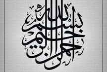 In the Name Of Allah/ Bismillah