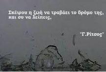 Ποίηση, σκέψεις,  λογοτεχνία συγγραφέων, ποιητών !!!
