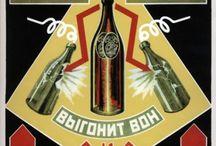 Советская тематика