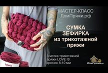 Вязание и мастер класс
