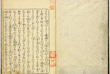 Hokusai, Manga (Vol 7) / (Denshin kaishu) Hokusai manga, vol.7 (伝神開手)北斎漫画, 七編 ((Transmitted from the Gods) Random Drawings by Hokusai, vol. 7)