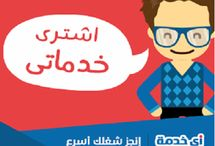 شرح والربح من الموقع العربي أي خدمةhttp://alsaker86.blogspot.com/2018/01/Explanation-profit-khedmah.html