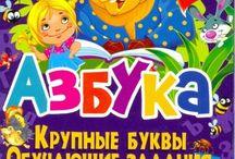 Детский сад чтение