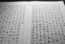 書道 / 写経を書いています。  媛玉