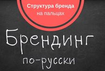 Брендинг по-русски
