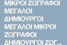ΜΙΚΡΟΙ ΖΩΓΡΑΦΟΙ