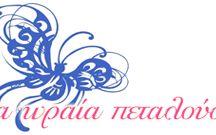Wedding - Baptism planning / all about wedding - baptism  www.miaoraiapetalouda.gr