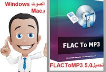 تحميل FLACTo MP3 5.0 مجانا لتحويل ملفات الصوت Windows وMachttp://alsaker86.blogspot.com/2018/01/Download-free-FLAC-To-MP3-5-0-Windows-Mac.html