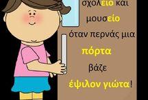 ΟΡΘΟΓΡΑΦΙΑ ΣΧΟΛΕΙΟ