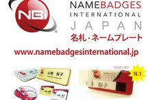 Name Tags / Name Badges International is an Japan based name badge production company offering a variety of engraved & printed name badges, prestige name badges, executive name badges, standard name badges, oval top name badges and reusable name badges in a range of different shapes and sizes