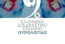 9ο Ελληνικό Διαδραστικό Σχολείο Ουρολογίας