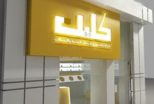 Click Showroom - Damascus / Category: Retail Client: Click Showroom - Damascus Area Space: 30 sq. meter Year of completion: 2010