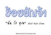 ລາວ/Laos / bomi pin saiaedn!