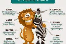 φιλοι
