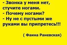 Раневская
