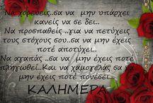 #καλημερα#