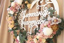 имена жениха и невесты