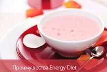Energy diet / Правильно-сбалансированное питание