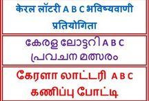 A B C Guessing Kerala Lottery