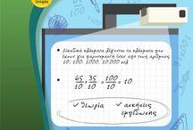 Μαθηματικά Ε
