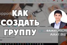 Сайт Airat.Biz / Доска о сайте https://airat.biz. Инструкции, обзоры, нововведения, секреты и многое другое! Подписывайся и сохраняй себе!