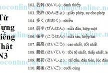 そうまとめー漢字N3