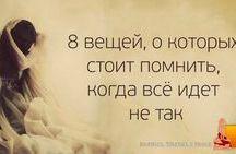 наставления отношения к жизни;)