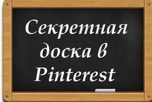 пинтерест / работа в социальной сети пинтерест