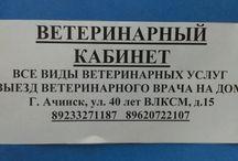 Услуги в городе Ачинск