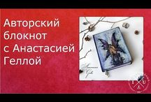 Books handmade toturials