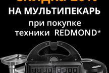Мультиварки REDMOND. / Витрина интернет-магазина.